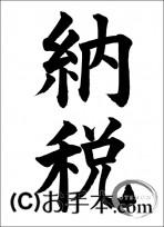 税に関する書道コンクール「納税」