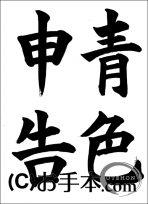 税に関する書道コンクール「青色申告」