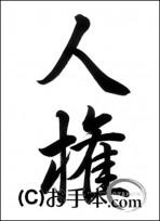 半紙毛筆「人権」(行書)