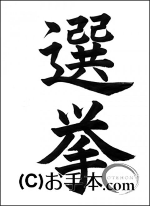 半紙毛筆「選挙」 | お手本.com