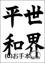 半紙毛筆『世界平和』