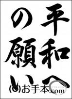 半紙毛筆『平和への願い(行書)』