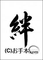 半紙毛筆「絆」(行書)
