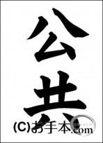 税に関する書道コンクール「公共」
