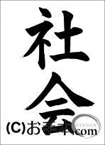 税に関する書道コンクール「社会」