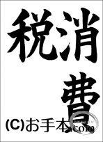 税に関する書道コンクール「消費税」