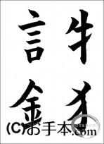 書の基本『偏(へん)4種』