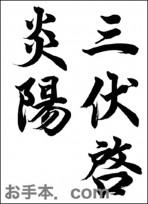 半紙漢字『三伏啓炎陽(行書)』