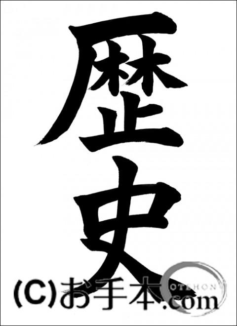 半紙毛筆『歴史』   お手本.com
