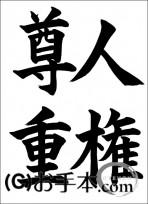 半紙毛筆「人権尊重」
