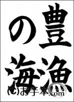 半紙毛筆『豊漁の海』