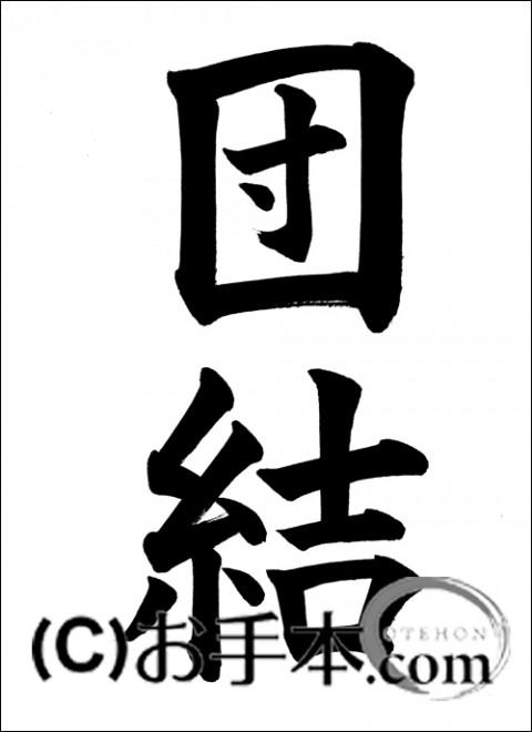半紙楷書『団結』 | お手本.com