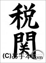 税に関する書道コンクール「税関」