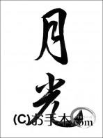 半紙毛筆『月光(行書)』