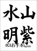 半紙楷書『山紫水明』