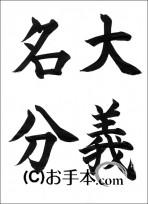 半紙楷書『大義名分』