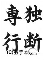 半紙楷書『独断専行』