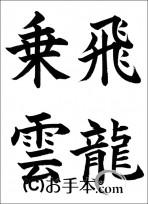 半紙楷書『飛龍乗雲』
