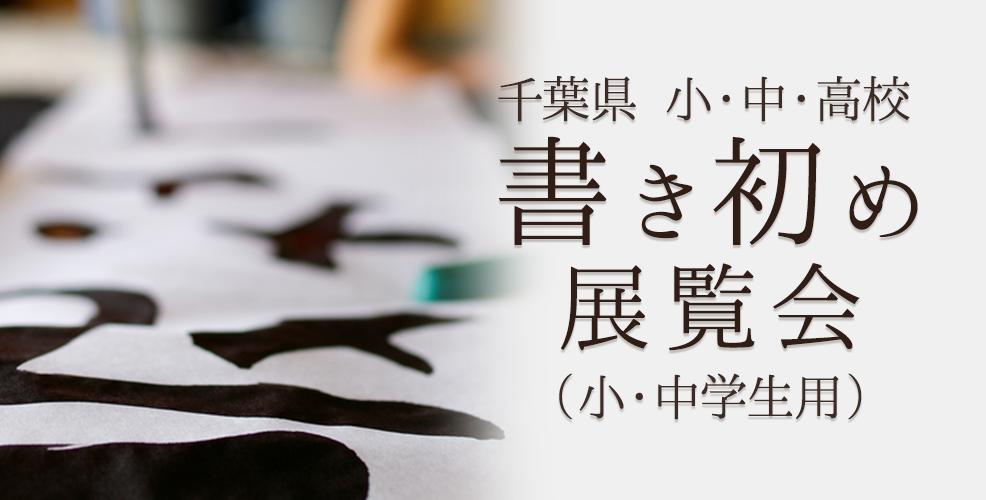 千葉県 小・中・高校 書き初め展覧会(小・中学生用)