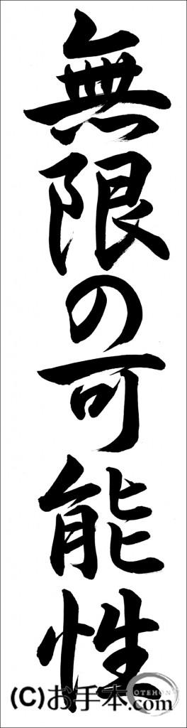 書き初め『無限の可能性(行書)...