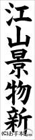 書き初め『江山景物新』
