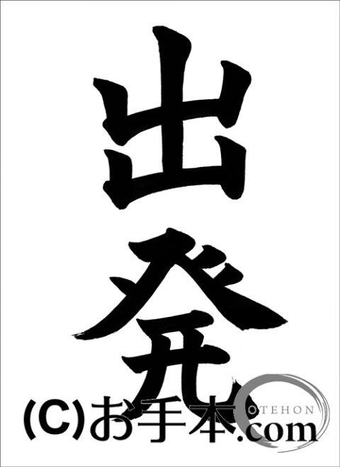 半紙楷書『出発』   お手本.com