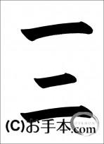 半紙楷書『一二』