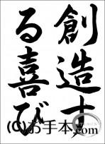 半紙毛筆『創造する喜び(行書)』