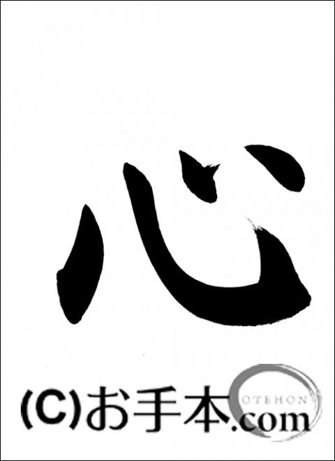 半紙毛筆『心』 | お手本.com