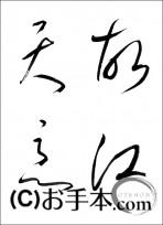 変体かな『故江天悪(こゑてあ)』