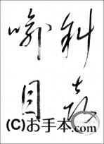 変体かな『斜喜喩目(さきゆめ)』