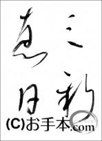 変体かな『三新恵日(みしゑひ)』