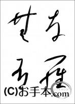 変体かな『奈羅無有(ならむう)』