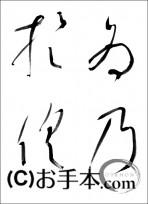 変体かな『為乃於倶(ゐのおく)』