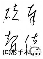 変体かな『奉倍砥智(ほへとち)』