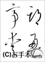 変体かな『斯盈亭愛(こゑてあ)』