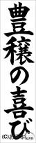 JA共済書道コンクール条幅の部中学3年楷書『豊穣の喜び』