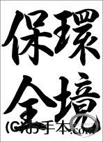 福岡JA子ども夏休み作品コンクール中学2年行書『環境保全』