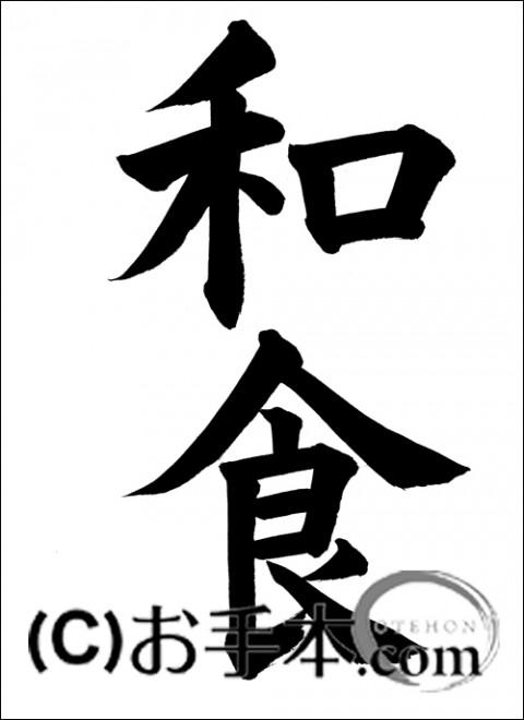 漢字 漢字 小学1年生 : ... 小学4年『和食』 | お手本.com