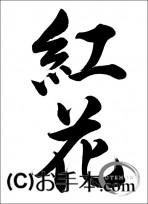 半紙毛筆『紅花(行書)』