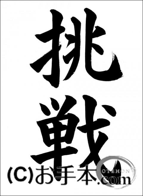 半紙楷書『挑戦』 | お手本.com