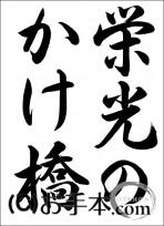 半紙毛筆『栄光のかけ橋(行書)』