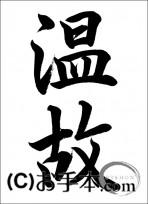 半紙毛筆『温故(行書)』