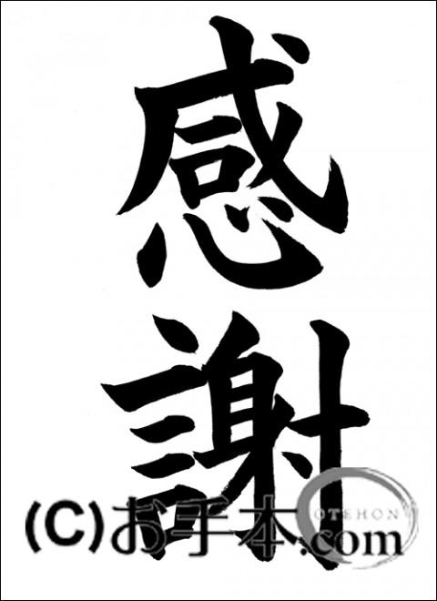 半紙毛筆『感謝』 | お手本.com