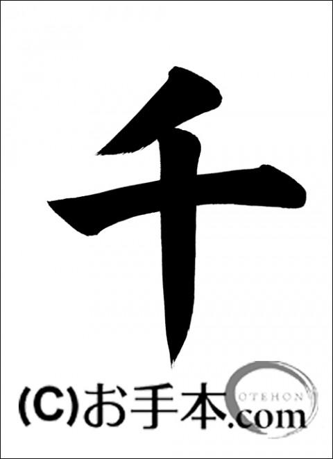 半紙毛筆『千』 | お手本.com