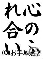 半紙毛筆『心のふれ合い』