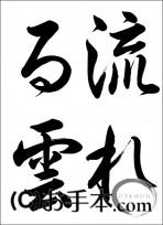 半紙毛筆『流れる雲(行書)』