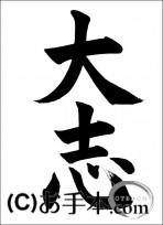 半紙楷書『大志』