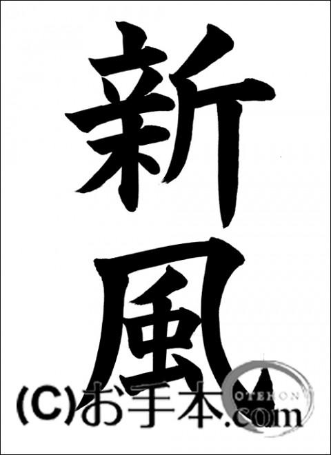 半紙楷書『新風』   お手本.com