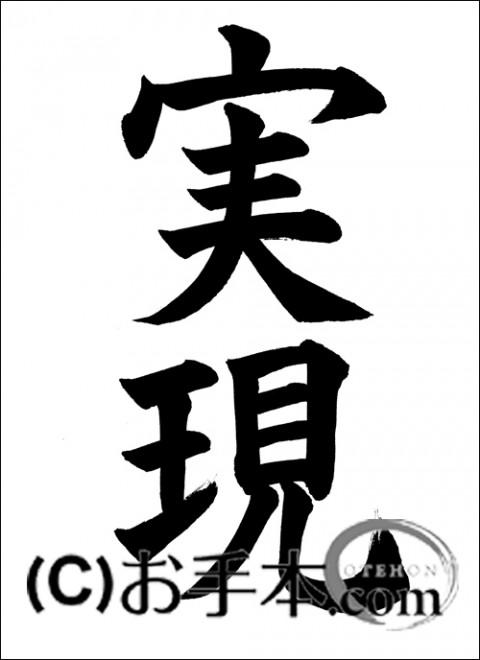 半紙楷書『実現』 | お手本.com